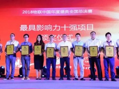 2018好项目,物联中国百佳十强项目榜单重磅发布!!