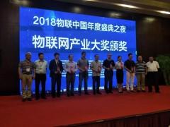 华苓科技荣获2018中国(国际)物联网领军品牌奖