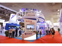信息集团亮相第四届中国(国际)物联网博览会