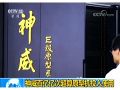 神威E级超算原型机投入使用 运算速度达每秒百亿亿次