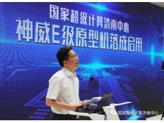 国家超算济南中心神威E级原型机落成启用!