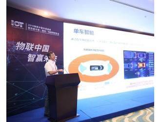 唐余亮:车联网与车路协同