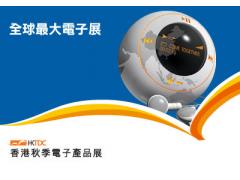 2018香港国际秋季电子产品展暨国际电子组件及生产技术展览会