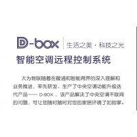 D-box 智能空调远程控制系统