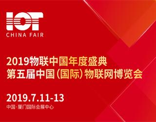 第五届中国(国际)物联网博览会 (IoTF 2019)