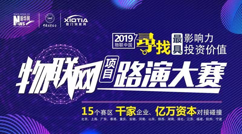 2019物联中国--寻找最具影响力、最具投资价值物联网项目路演大赛