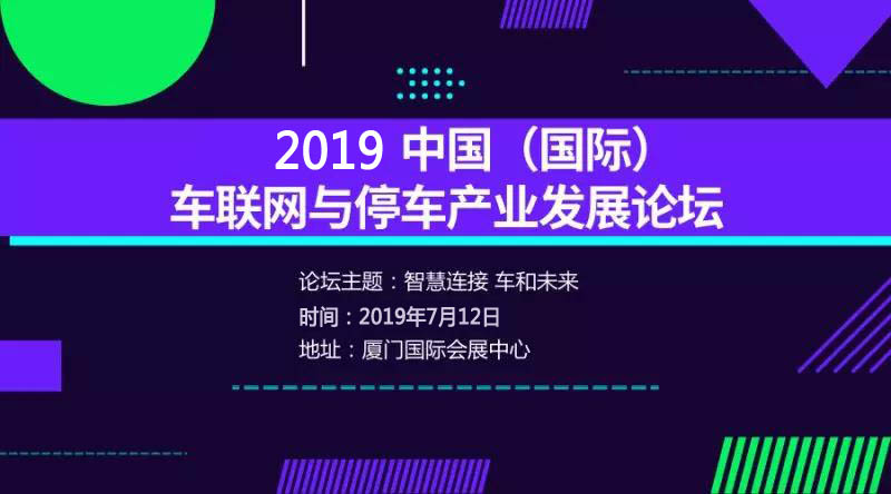 2019车联网与停车产业论坛