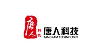 厦门唐人科技股份有限公司