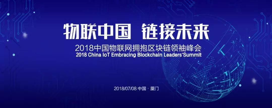 2018中国物联网拥抱区块链接领袖峰会
