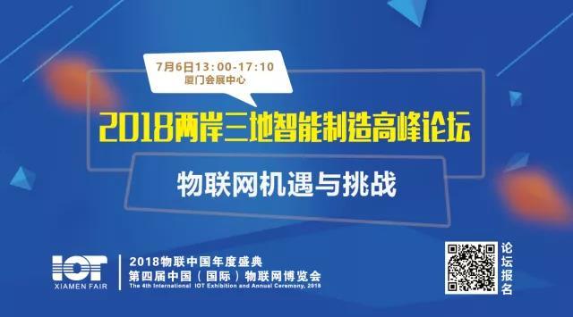 2018两岸三地智能制造高峰论坛