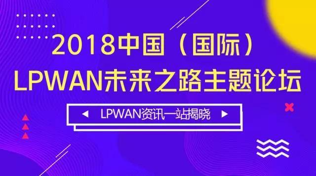 2018中国(国际)LPWAN未来之路主题论坛