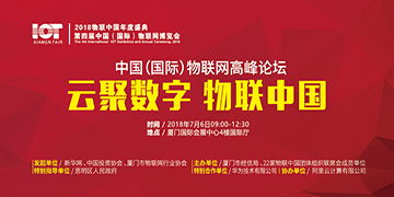 2018中国(国际)物联网高峰论坛