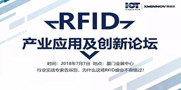 2018中国(国际)RFID产业应用及创新论坛