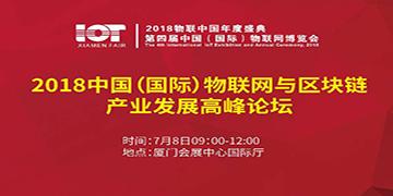 2018中国(国际)物联网与区块链产业发展高峰论坛