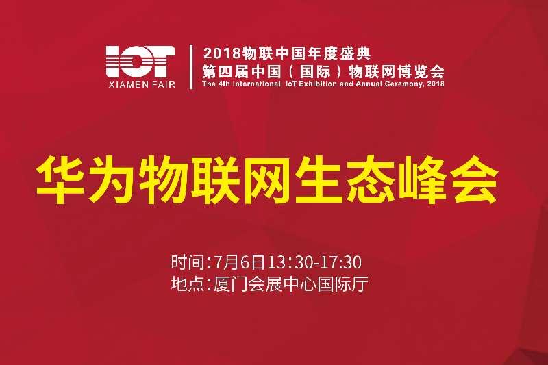 华为物联网生态峰会