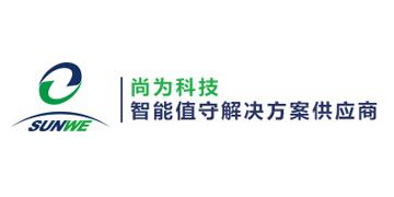 尚为科技亮相第四届中国(国际)物联网博览会