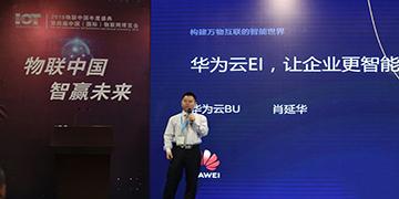 AI+IOT的未来——2018两岸三地人工智能产业发展论坛成功举行