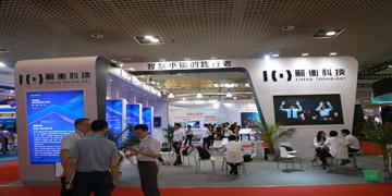 嗣横科技2018中国国际物联网博览会