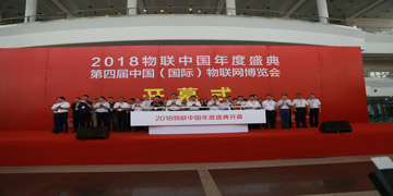 2018第四届中国国际物联网博览会