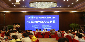 2018中国国际物联网博览会-产业大奖颁奖