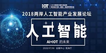 2018两岸三地人工智能产业发展论坛