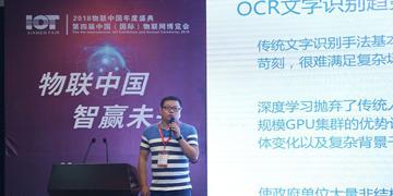 张腾顺:基于OCR文字识别及生物特征识别技术的人的身份与信用大数据平台