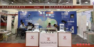"""纬尔科技亮相第四届中国(国际)物联网博览会并荣获""""优秀产品奖"""""""