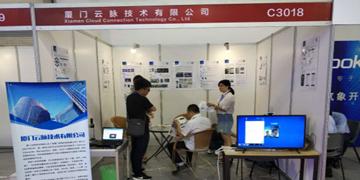 云脉亮相第四届中国(国际)物联网博览会