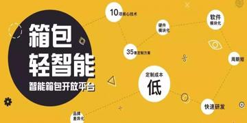 杰富紳科技亮相2018物聯網中國年度盛典并榮獲創新獎
