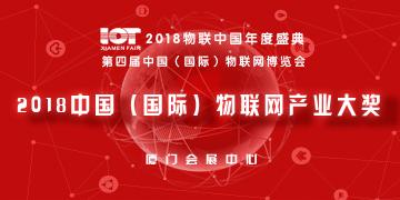 2018中国(国际)物联网产业大奖评选结果