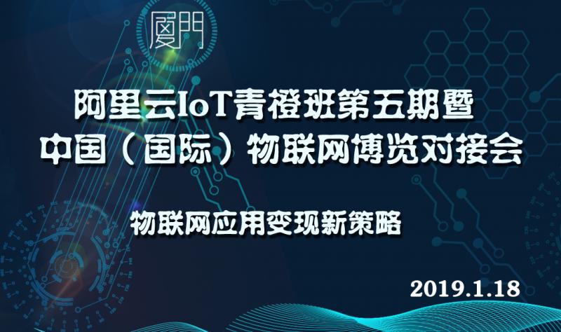 阿里云IoT青橙班第五期暨中国(国际)物联网博览会对接会