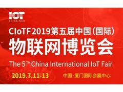 """物联中国年度盛会将在厦门举办 聚焦""""融合、落地、发展"""""""
