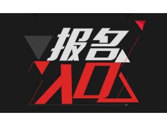 """物联网博览会""""组团报名""""功能已上线,期待您的加入!"""