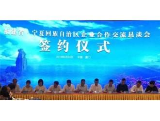 闽宁企业合作,共签约项目34个!并联合考察厦门南鹏物联科技