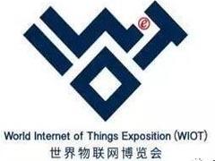 2019世界物联网博览会(无锡物博会)