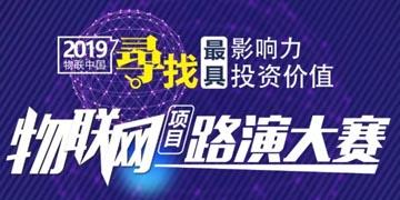 物联中国香港赛区将于5月27日正式启动!!