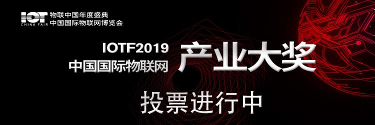 2019中國國際物聯網產業大獎投票進行中