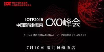 2019中国物联网CXO峰会,火热报名中