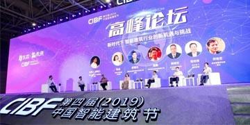 IoTF博覽會組委會亮相第四屆中國智能建筑節