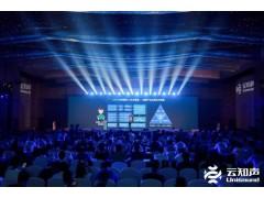 云知声厦门人工智能超算平台正式揭幕,首届云知声 AI 技术开放日完美收官