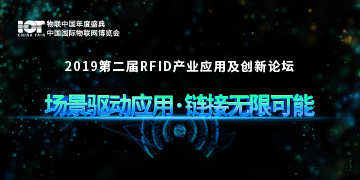 2019第二屆 RFID應用與創新論壇