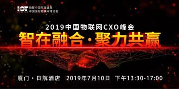 2019中國物聯網CXO峰會
