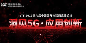 2019第六屆中國國際物聯網高峰論壇