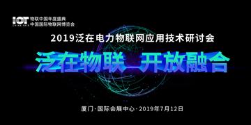 2019泛在電力物聯網應用技術研討會