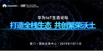 华为IoT生态论坛