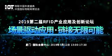 众咖云集,让RFID产业应用及创新论坛值得期待! 