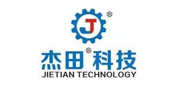 升降柱、路障机、破胎器等系列产品综合型现代化企业丨杰田科技