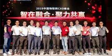 2019中国物联网CXO峰会成功举办