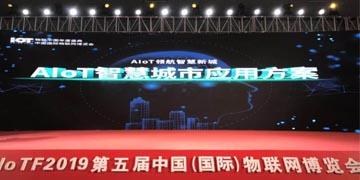 """AIoT领航智慧新城""AIoT智慧城市应用方案论坛成功举办"