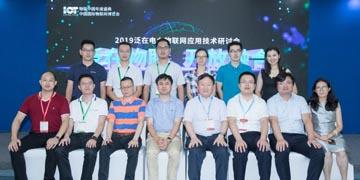 创新应用·落地发展,2019泛在电力物联网应用技术研讨会成功举办